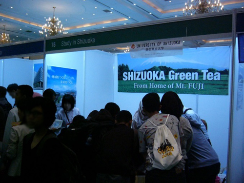 booth of the University of Shizuoka